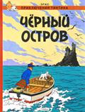 Приключения Тинтина. Черный остров