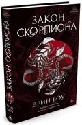 Закон скорпиона