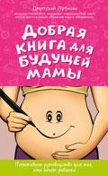 Добрая книга для будущей мамы