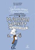 Удивительные приключения Маулины Шмитт. Мое разрушенное королевство