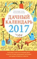 Дачный календарь 2017