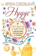 Hygge. Твое уютное счастье с объятьями, печеньками и пледом