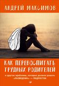 """Как перевоспитать трудных родителей и другие проблемы, которые должен решать """"разведчик"""" - подросток"""