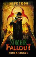 Zombie Fallout. Апокалипсис