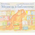 Медведь в библиотеке