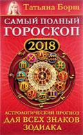 Самый полный гороскоп на 2018 год