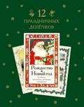 12 Праздничных денечков. Рождество и Новый год