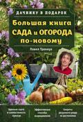 Большая книга сада и огорода