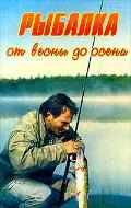 Рыбалка от весны до осени