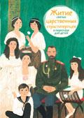Житие святых царственных страстотерпцев в пересказе для детей