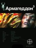 Армагеддон. Книга 3. Подземелья смерти