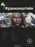 Франкенштейн. Книга 1. Мертвая армия