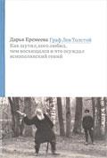 Граф Лев Толстой. Как шутил, кого любил, чем восхищался и что осуждал яснополянский гений