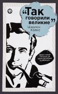 Так говорили великие: Шерлок Холмс