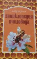 Популярная энциклопедия пчеловода
