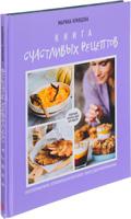 Книга счастливых рецептов