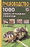 Пчеловодство: 1000 практических советов