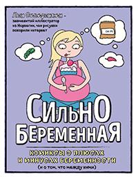 Сильнобеременная. Комиксы о плюсах и минусах беременности и о том, что между ними
