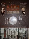 Книга кулинарных рецептов от Табакова до Станиславского