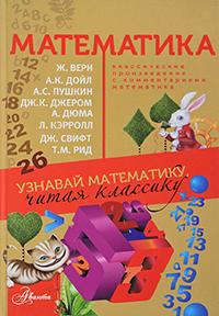 Узнавай математику, читая классику
