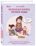 Большая книга ''ленивой мамы''