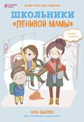 Школьники ''ленивой мамы''