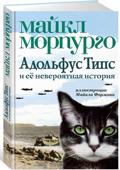 Адольфус Типс и её невероятная история