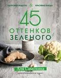 45 оттенков зеленого