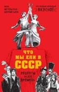 Что мы ели в СССР