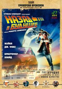 Назад в будущее, часть I (Back to the future)