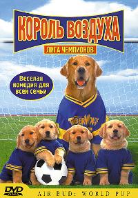 Король воздуха. Лига чемпионов  (Air Bud: World Pup)