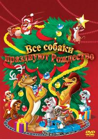 Все собаки празднуют рождество (An All Dogs Christmas Carol)