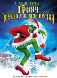 Гринч - похититель Рождества (How the Grinch Stole Christmas)