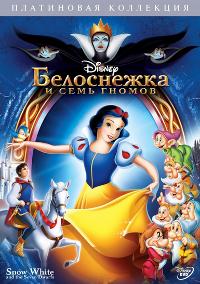 Белоснежка и Семь Гномов (Snow White and the Seven Dwarfs)