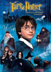 Гарри Поттер и Философский Камень (Harry Potter and the Philosopher's Stone)