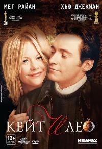Кейт и Лео (Kate and Leopold )