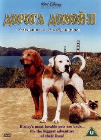 Дорога Домой 2: Потерянные в Сан-Франциско (Homeward Bound II: Lost in San-Francisco)