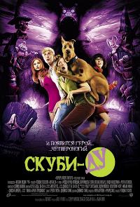 Скуби-Ду (Scooby-Doo)