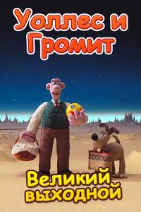 Уоллас и Громмит: Великий выходной (Wallace & Gromit: A Grand Day Out)