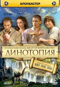 Динотопия (Dinotopia)