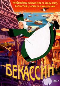 Бекассин (Bеcassine - Le trеsor viking)