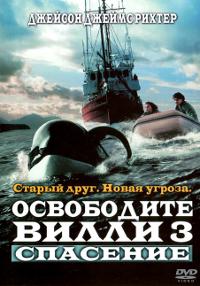 Освободите Вилли 3. Спасение (Free Willy 3. The rescue)