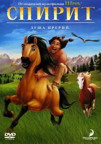 Спирит: Душа Прерий (Spirit: Stallion of the Cimarron)