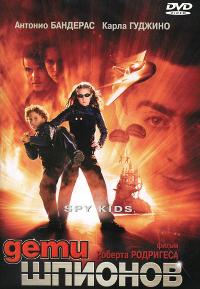 Дети Шпионов (Spy Kids)