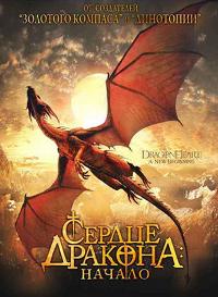 Сердце дракона: Начало (Dragonheart: A New Beginning)