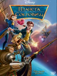 Планета Сокровищ (TreasurePlanet)