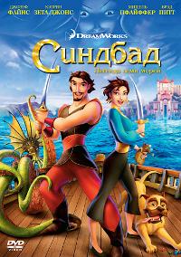 Синбад: Легенда Семи Морей (Sinbad: Legend of the Seven Seas)