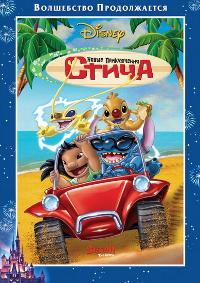 Лило и Стич 2 (Stitch! The Movie)