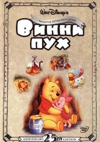 Винни Пух и все, все, все (The Many Adventures of Winnie the Pooh)