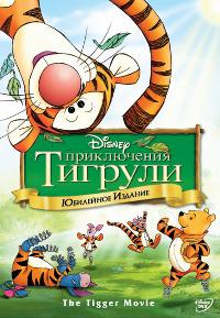 Приключения Тигрули (The Tigger Movie)